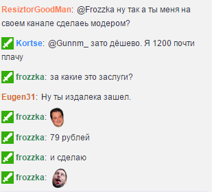 Файл:Frozza trade01.png